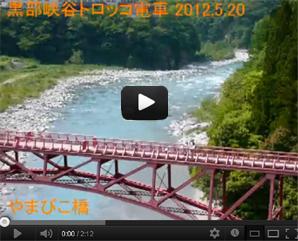 00【動画】トロッコ電車⑨-1YouTube 298x.jpg
