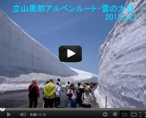 00【動画】雪の大谷と立山(室堂).jpg