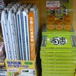 00新幹線バームクーヘン・東京ぐるりケーキ 45.jpg