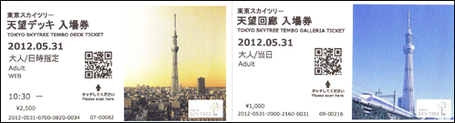 00東京スカイツリー入場券*100.jpg