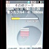 01 WX310SA着うたフル再生 45.jpg