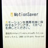 01 iMotionSaverアプリ起動 45.jpg