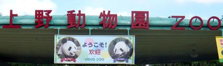 01上野動物園入口 90.jpg