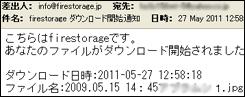 02ダウンロード通知メール 70.jpg