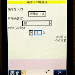 03備考入力 70 8.9x.jpg