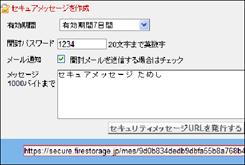04セキュアメッセージ2 70.jpg