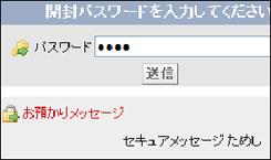 04セキュアメッセージ3 70.jpg