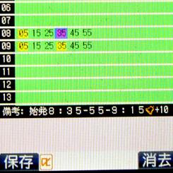 04備考入力終了 70 8.9x.jpg