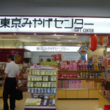 04東京みやげセンター 45.jpg