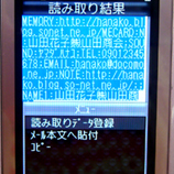 04SoftBank 読取結果*45 8.9x.jpg