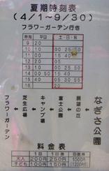 05パノラマシャトル時刻表70.jpg