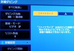 07ファイナライズ 70.jpg