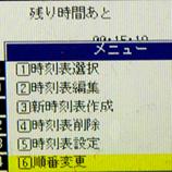 08メニュー・時刻表順番変更 45 8.9x.jpg