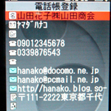 09 ④QRコード 山田花子WILLCOM 4電話帳登録 45 8.9x.jpg