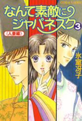 09なんて素敵にジャパネスク3人妻編1999年 70.jpg
