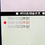 09時刻表順番変更 45 8.9x.jpg