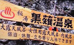 09黒薙(くろなぎ)温泉看板 70.jpg