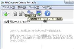12 FileCapsuleメニュー*70 245.jpg