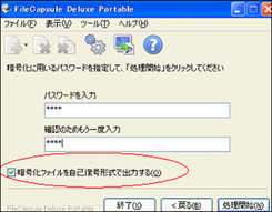 13 FileCapsuleパス入力 70 245.jpg