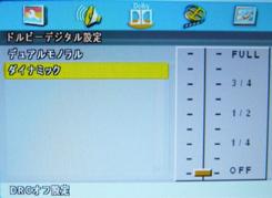 14ドルビーデジタル ダイナミック 70.jpg