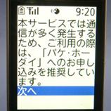15 8ゼンリン サービス注意 45 8.9x.jpg