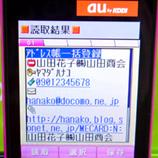 15au 読取結果*アドレス帳一括登録 45 8.9x.jpg