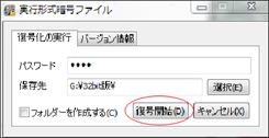 16 複合化パス入力 70 245.jpg
