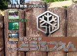 19旭山titleselect 45.jpg