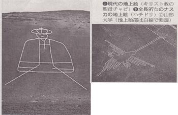 2009.05.15地上絵・描き方 読売新聞*70.jpg