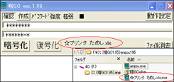20 暗GO 暗号化 70 245.jpg