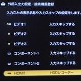 22接続機器登録 45.jpg