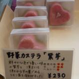 28野菜カステラ 紫芋230円 45.jpg