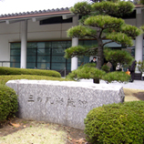 29 P1060133三の丸尚蔵館*45 8.9x.jpg