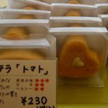 29野菜カステラ トマト230円 45.jpg