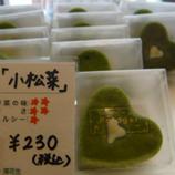 30野菜カステラ 小松菜230円 45.jpg