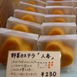31野菜カステラ 人参230円 45.jpg
