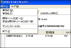 32 USBフラッシユメモリー メニュー 70 245.jpg