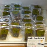 32コマツナとゴマのパウンドケーキ210円 45.jpg