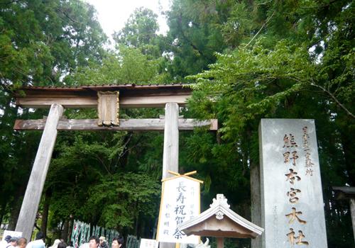 32熊野本宮大社鳥居 100.jpg