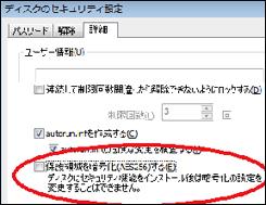 33 USBフラッシユメモリー 設定 70 245.jpg