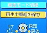 34再生中番組の保存 45.jpg