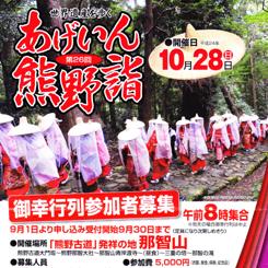 39熊野詣 御幸行列 70.jpg