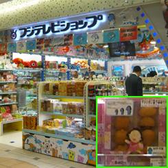 41 フジテレビショップ2画面2010.10*70.jpg