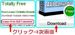41(avi動画変換)Leawo Free AVI Converterダウンロード1*70.jpg