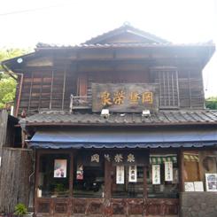 43岡埜榮泉(和菓子)70P1020463.jpg