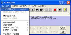51フリーソフト「PsmPlayer」 70.jpg