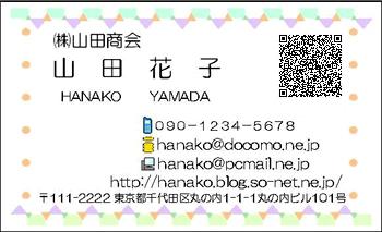 51名刺 山田(一発作成!2分の1)*100 9x4.8.jpg