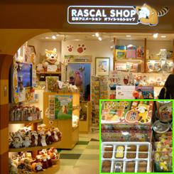 52 RASCAL SHOP 2画面*70.jpg
