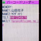 60au専用コード読取 45 8.9x.jpg