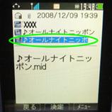 61添付ファイル受信○付 45.jpg